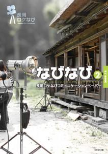 長岡ロケなび会報「なびなび」第2号を発行