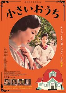 映画「小さいおうち」展示イベント at T・ジョイ長岡