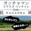 ガッチャマン クラウズ インサイト in 長岡