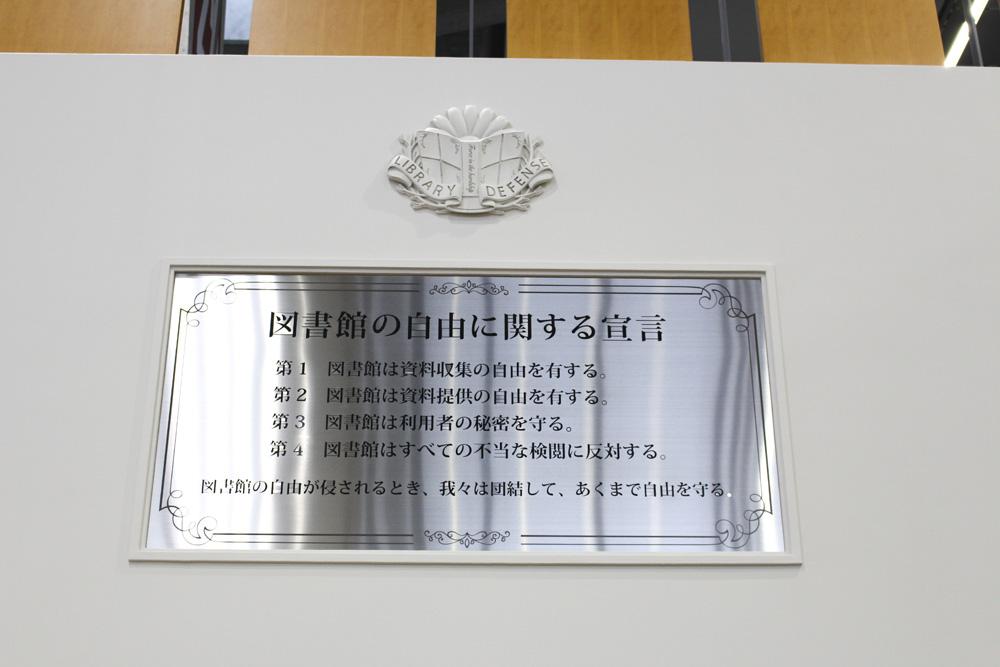 図書館戦争再び! « 長岡ロケな...