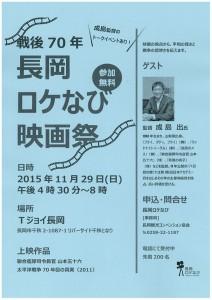 『戦後70年 長岡ロケなび映画祭』開催のお知らせ