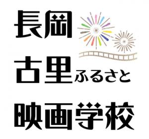 古里映画学校を長岡で開催!!