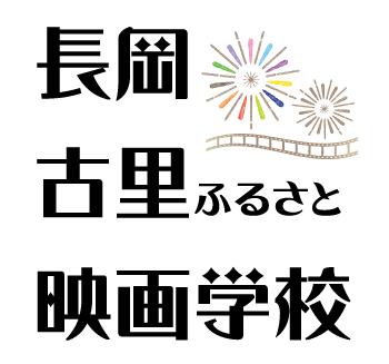 長岡古里映画学校