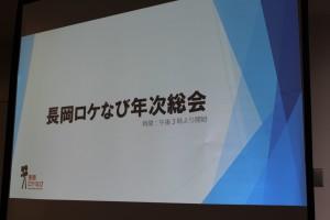 長岡ロケなび年次総会のご報告