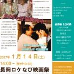 長岡ロケなび映画祭2017開催!