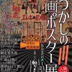 「なつかしの映画ポスター展」開催!
