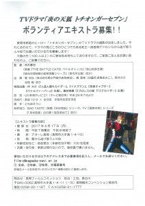 TVドラマ「炎の天狐 トチオンガーセブン」ボランティアエキストラ大募集!!