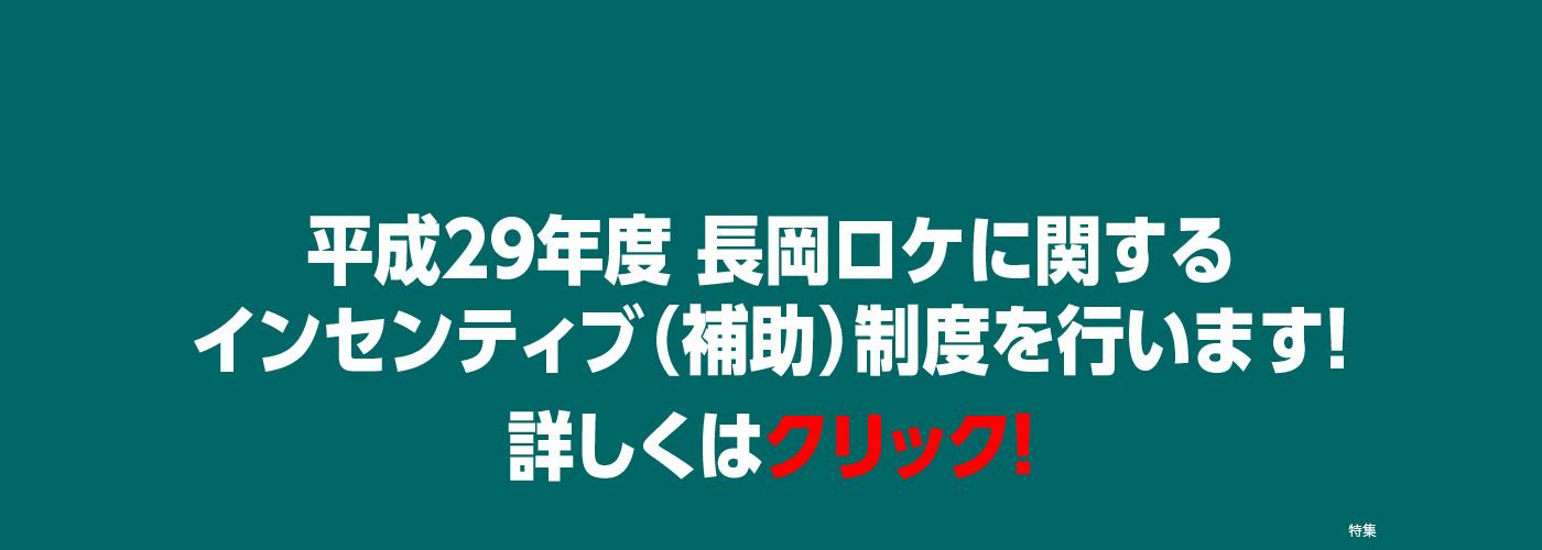 平成29年度 長岡ロケに関するインセンティブ(補助)制度を行います。詳しくはクリック。