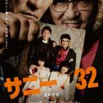 映画『サニー/32』もうすぐ公開です!