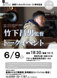 竹下昌男監督トークイベント