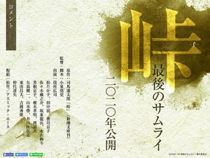 映画「峠 最後のサムライ」エキストラ募集のお知らせ