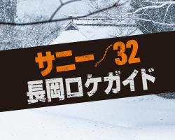 『サニー/32』長岡ロケガイド