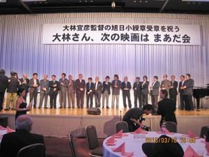 大林宣彦監督の受勲を祝う会に出席しました