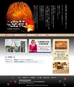 「長岡映画」製作委員会公式サイトオープン