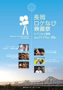 長岡ロケなび映画祭(2012)開催!