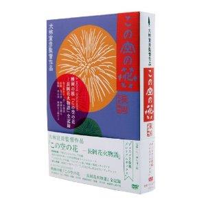 映画『この空の花 -長岡花火物語』DVD&ブルーレイいよいよ発売