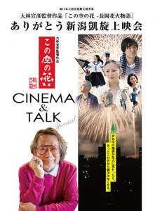 『この空の花 ―長岡花火物語』ありがとう新潟凱旋上映会のご案内