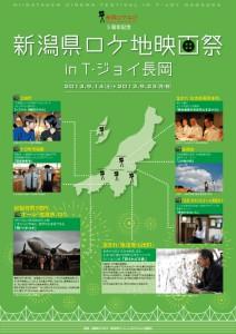 9/14〜23「新潟県ロケ地映画祭」を開催!