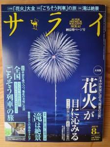 サライの表紙に長岡花火「白菊」掲載