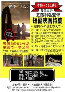 五藤利弘監督短編映画上映会 ~故郷への道を教えて~