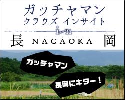 ガッチャマン in 長岡