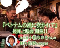 『ベトナムの風に吹かれて』長岡上映会