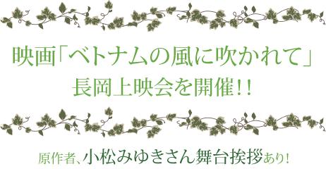 映画「ベトナムの風に吹かれて」長岡上映会を開催!!