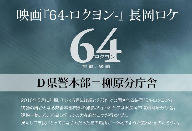 映画『64-ロクヨン-』長岡ロケ