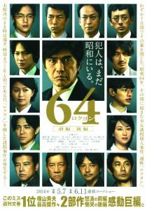 映画『64-ロクヨン-』、心揺さぶられる映画です