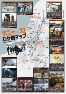 映画『サニー/32』ロケ地マップ