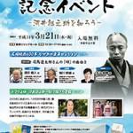 10周年記念イベント開催のお知らせ