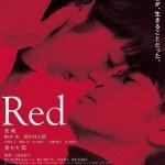 支援作品、映画「Red」いよいよ公開!