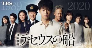 ドラマ「テセウスの船」に長岡登場!