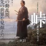 映画「峠 最後のサムライ」9月25日公開決定!