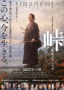 映画「峠 最後のサムライ」公開再延期のお知らせ